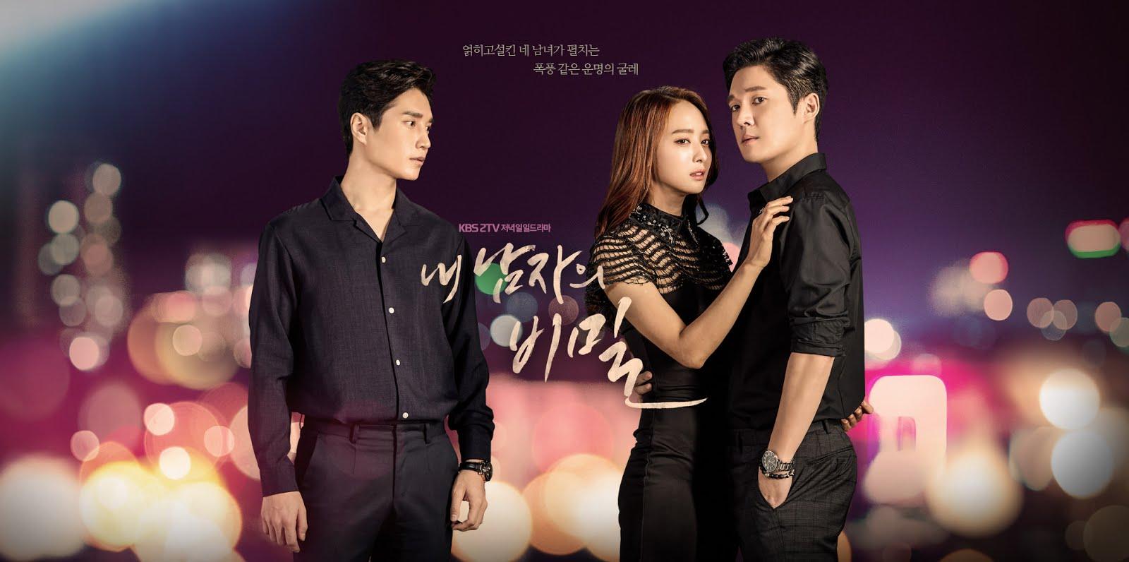 VIU-The Secret of My Man